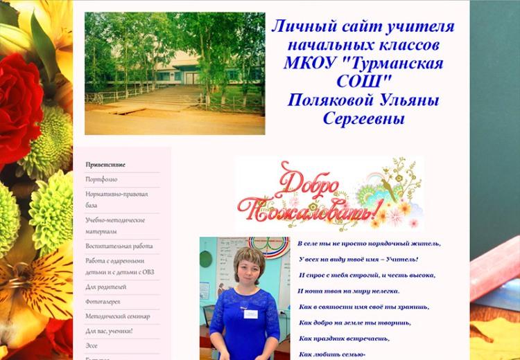 Создание персонального сайта учителю все языки создания сайта