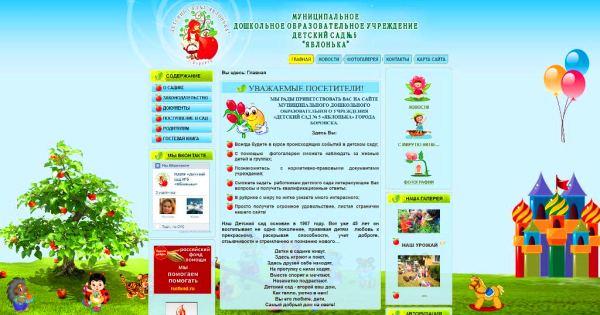 Бесплатное создание сайта детского сада создание сайта размеры на фотошопе